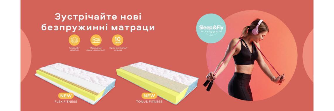 Sleep&Fly Fitness