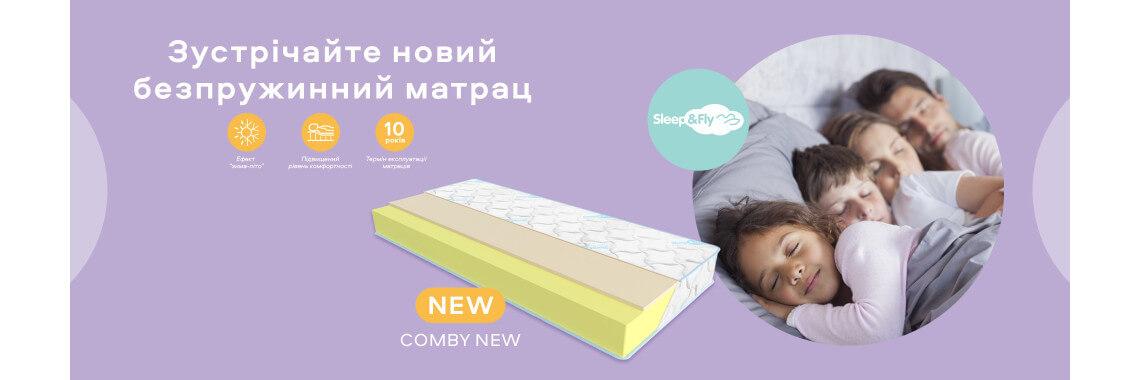 Комби Нью ТМ Sleep&Fly