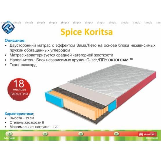 Ортопедический пружинный матрас KORITSA/Корица TM Spice